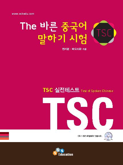 The 바른 중국어 말하기 시험 TSC