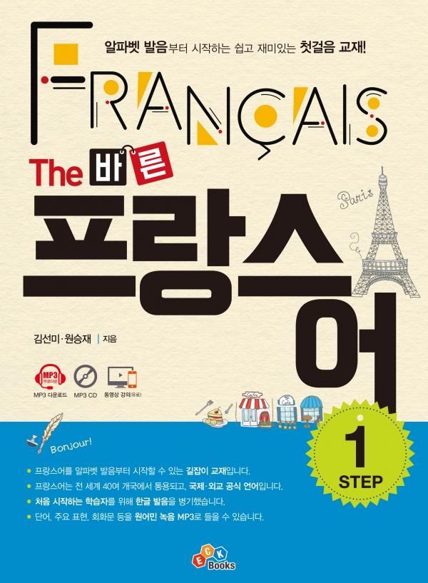 The 바른 프랑스어 Step1