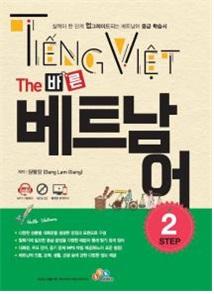 The 바른 베트남어 Step2
