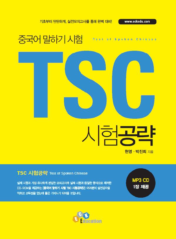 TSC 시험 공략