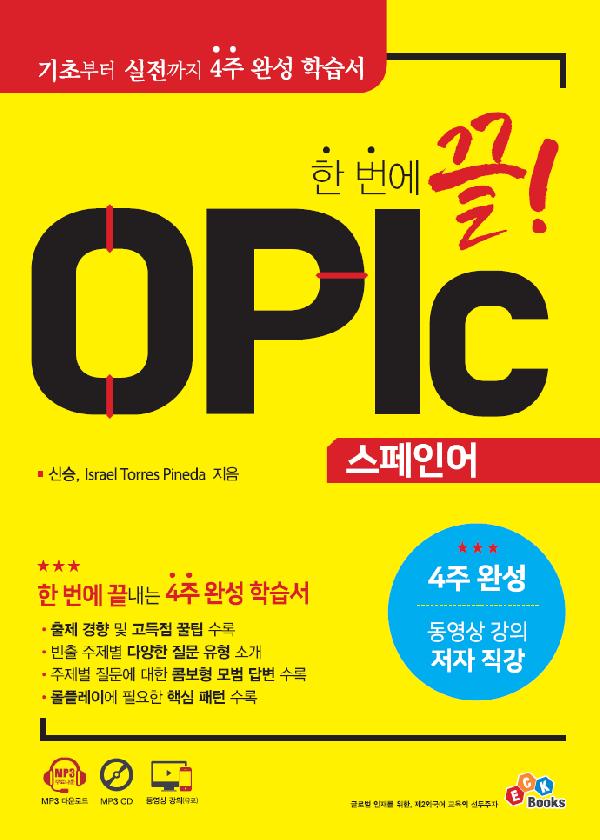 한 번에 끝! OPIc 스페인어