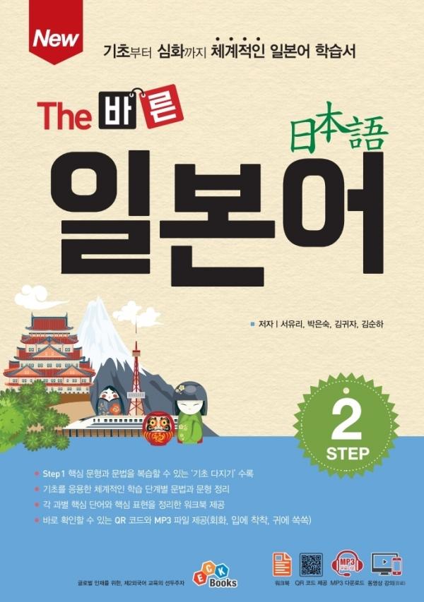 New The 바른 일본어 Step2