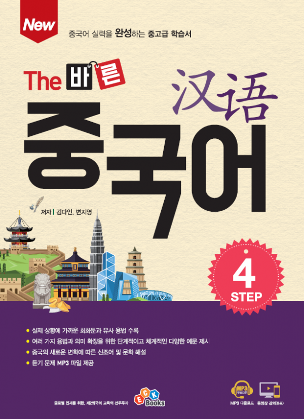 New The 바른 중국어 Step4