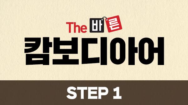 The 바른 캄보디아어 Step1