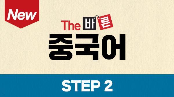 New The 바른 중국어 Step2
