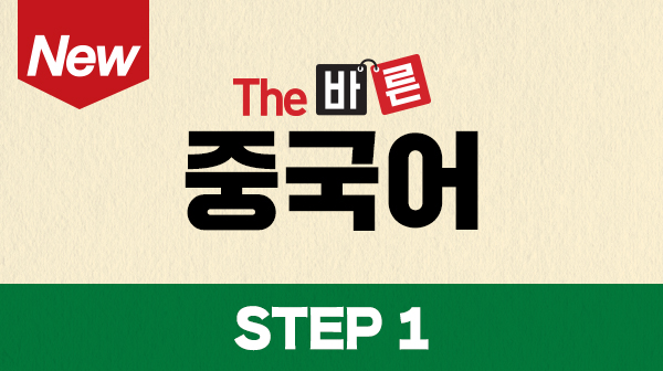 New The 바른 중국어 Step1