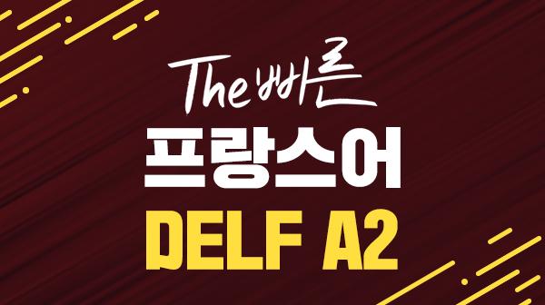The 빠른 프랑스어 DELF A2