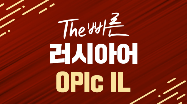 The 빠른 러시아어 OPIc IL