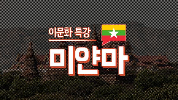 이문화 특강 - 미얀마