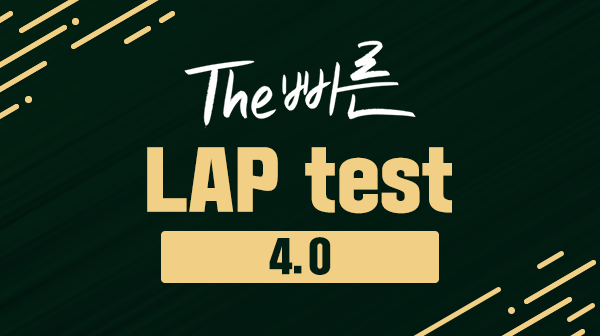 The 빠른 LAP Test 4.0