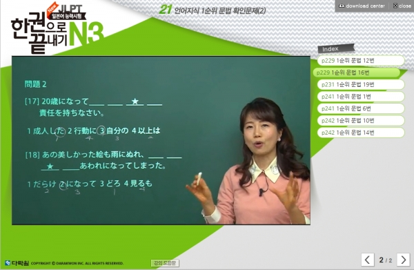 New JLPT(일본어능력시험) 한권으로 끝내기 N3 (2)