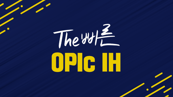 The 빠른 OPIc IH