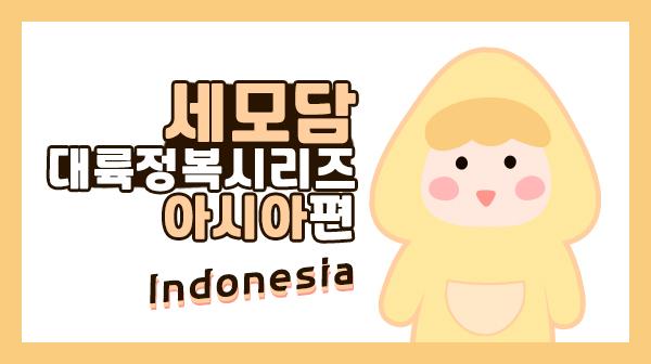 세모담 인도네시아어 (강좌 + 학습지)