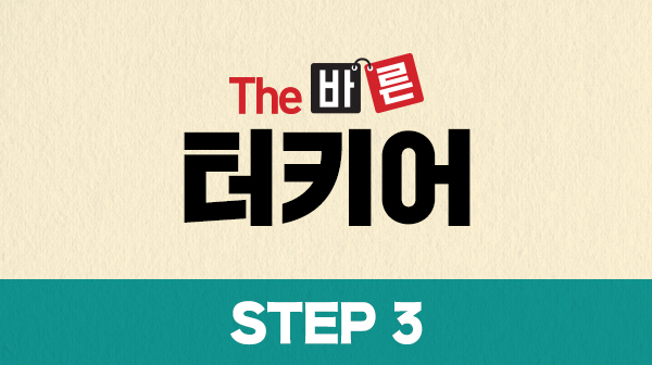 The 바른 터키어 Step3