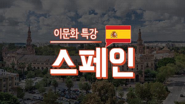 이문화 특강 - 스페인