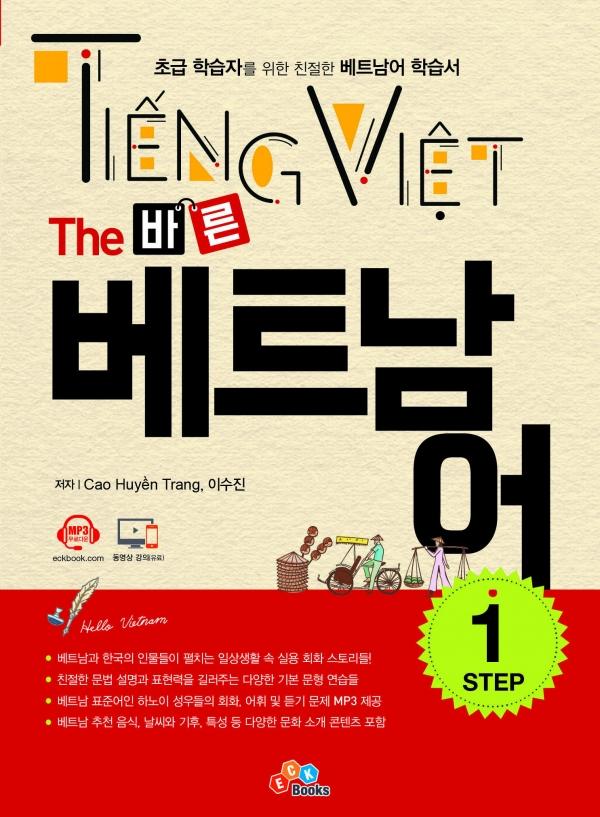 The 바른 베트남어 Step1