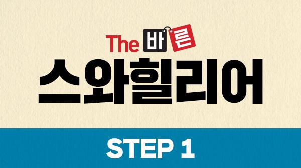 The 바른 스와힐리어 Step1