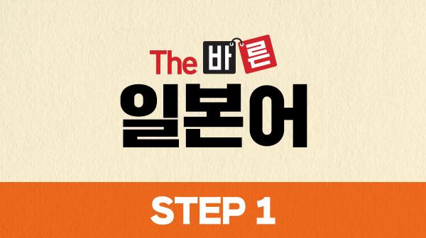 The 바른 일본어 Step1