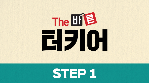 The 바른 터키어 Step1