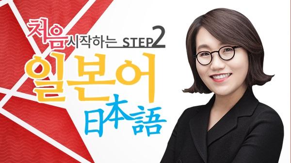 처음 시작하는 일본어 Step2