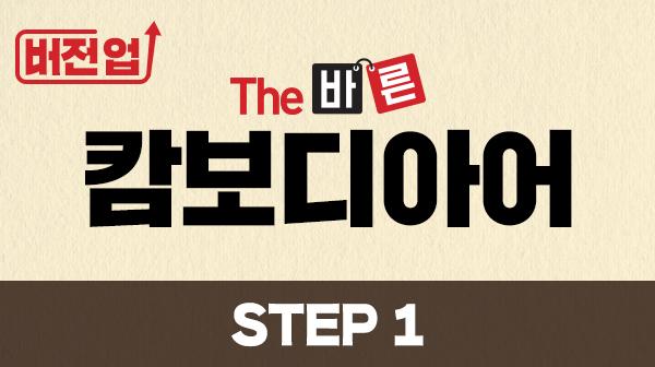 버전업! The 바른 캄보디아어 Step1