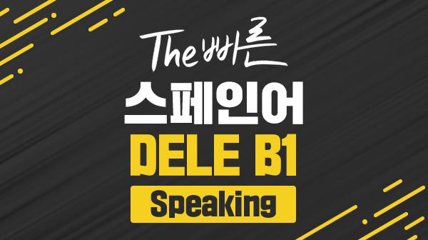 The 빠른 스페인어 DELE B1 - Speaking