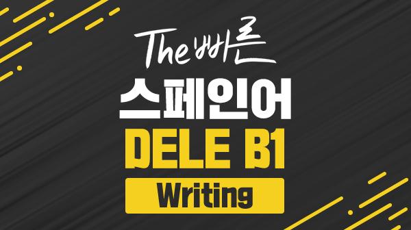 The 빠른 스페인어 DELE B1 - Writing