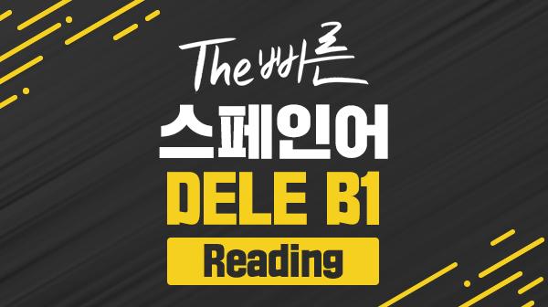 The 빠른 스페인어 DELE B1 - Reading