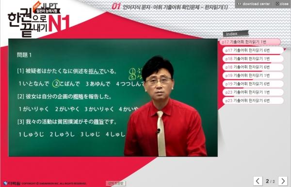 New JLPT(일본어능력시험) 한권으로 끝내기 N1 (1)