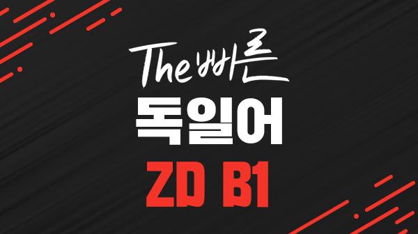 The 빠른 독일어 ZD B1
