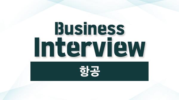 항공직을 위한 Business Interview